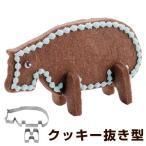 クッキー型 抜き型 立体 カバ ZOOクッキー型 ステンレス製 タイガークラウン ( クッキー抜型 クッキーカッター 動物 製菓グッズ )