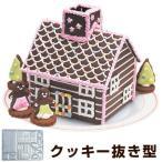 クッキー型 抜き型 ログハウス お菓子の家 スチール タイガークラウン ( クッキーカッター 製菓グッズ 抜型 家 )