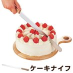 ケーキナイフ ケーキスライサー パレットナイフ ステンレス製 木柄 ( ナイフ 包丁 ケーキ用 製菓道具 )