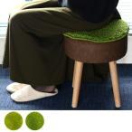 チェアパッド 丸 SHIBAFU 芝生 ( 洗える 北欧 椅子 )