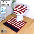 トイレ フタカバー トイレマット 2点セット 洗浄用 MOCOMOCO ( トイレタリー セット トイレカバー )
