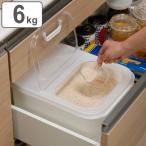ショッピング米 米びつ 気くばり米びつ 6kg ライスボックス ( 5kg 米櫃 システムキッチン )
