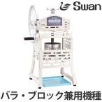 氷削機 手動式 ブロック・バラ氷兼用 SI-7 ( 送料無料 業務用 かき氷 氷かき機 )