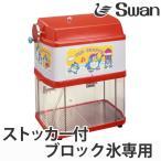 氷削機 ストッカー付 ブロック氷専用 CFB-250 ( 送料無料 業務用 かき氷 氷かき機 )