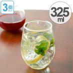 タンブラー スプリッツァーグラス 325ml ガラス製 3個セット ハードストロング強化加工 ( 食洗機対応 ガラスタンブラー ガラスコップ )