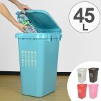 ゴミ箱 ジョイントペール 45L ( おしゃれ ふた付き 分別 )