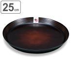丸皿 大皿 和もよう 25cm 食器 ( お皿 和皿 和食器 食洗機対応 )