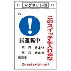 禁止標識板 スイッチ関連用 マグネット付 「このスイッチを入れるな 試運転中」 26x15cm ( 禁止看板 命札 標示プレート )