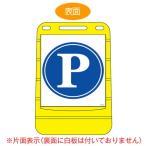 バリアポップサイン 「P」 片面表示 サインスタンド ポリタンク式 ( 標識 案内板 立て看板 PARKING 駐車場 )