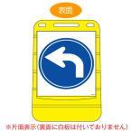 バリアポップサイン 「左折」 片面表示 サインスタンド ポリタンク式 ( 標識 案内板 立て看板 )