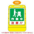 バリアポップサイン 「作業中 注意」 片面表示 サインスタンド ポリタンク式 ( 標識 案内板 立て看板 )