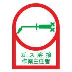 ヘルメット用ステッカー 「ガス溶接作業主任者」 3.5x2.5cm 10枚組 ( 粘着テープ 表示シール )