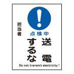 禁止標識板 スイッチ関連用 マグネプレート 「点検中 送電するな」 20x15cm ( 禁止看板 命札 標示プレート )