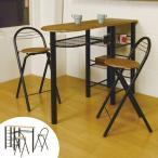 ハイテーブル 3点セット スチールフレーム ハイテーブル ハイチェア2脚 ( テーブル カウンターテーブル カフェテーブル 2人 2人掛け )