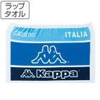 ショッピングラップタオル ラップタオル kappa ライン 80cm ( カッパ 巻きタオル ラップバスタオル )
