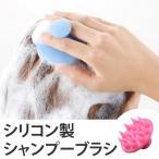 シャンプーブラシ 頭皮ブラシ シリコンシャンプーブラシ ( 洗浄ブラシ ヘッドブラシ バス用品 )