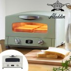■在庫限り・入荷なし■ トースター アラジン グリル&トースター Aladdin ( ノンオイル調理 オーブントースター グリルパン 4枚焼き )