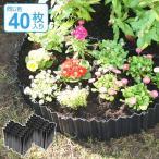 ガーデニング 土ストッパー 40枚入 ( 家庭菜園 花壇 土留め 仕切り )