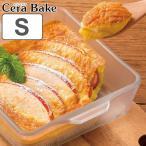 セラベイク 耐熱ガラス スクエアロースター S ( Cera Bake セラミック加工 オーブン ガラス容器 耐熱皿 )