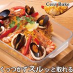 セラベイク 耐熱ガラス レクタングルロースター M ( Cera Bake セラミック加工 オーブン ガラス容器 耐熱皿 )