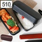 お弁当箱 2段 日本製 あじろスリム弁当 510ml 入れ子 食洗機対応 ( 電子レンジ対応 和柄 ランチボックス )