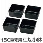 ショッピング重箱 お弁当カップ HAKOYA 15.0重箱用仕切り小鉢 4個セット 黒 ( おかずカップ 仕分け容器 和風 )