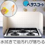 ベラスコート レンジガード システムキッチン用 ( 油はね防止 油はねガード コンロ キッチン )