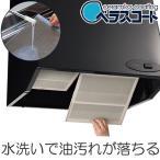 ベラスコート レンジフード用 伸縮式フィルター 60cmタイプ 2枚入 ( 送料無料 レンジフード カバー フィルター キッチン )