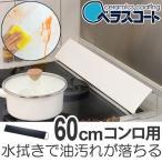 ベラスコート 排気口カバー 60cmコンロ用 ( 油はね防止 油はねガード コンロ キッチン ) 新商品 08