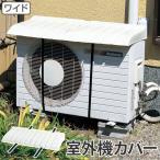 カバーが日射を防止し、冷房効率を格段に向上させる室外機カバー