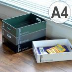 収納ボックス A4 サイズ 幅22×奥行32×高さ7cm 浅型 コンテナ プラスチック製 ( 収納ケース 収納 持ち手付き A4サイズ ボックス )