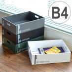 ショッピング 収納ボックス B4 サイズ 幅27×奥行37×高さ10cm コンテナ プラスチック製 ( 収納ケース 収納 持ち手付き B4サイズ ボックス )