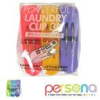 洗濯バサミ 厚物キャッチピンチ ペルソナmix 3個入 ( 洗濯ピンチ 洗濯ばさみ )
