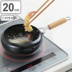 片手天ぷら鍋 20cm IH対応 イエローライン 蓋付き ( フライ鍋 鉄製 揚げ物鍋 )