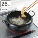 両手天ぷら鍋 26cm IH対応 イエローライン 蓋付き ( フライ鍋 鉄製 揚げ物鍋 )