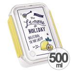 お弁当箱 1段 レモン&ホリデー 500ml 食洗機対応 ( ランチボックス 仕切り付き 弁当箱 )