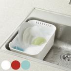 洗い桶 リベラリスタ ウォッシュタブ 排水栓付き 持ち手付き ( 角型 キッチン用品 洗桶 )