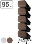 ゴミ箱 95L 5段 スムース スタンドダストボックス ( 95 リットル 分別 ふた付き 収納 5分別 ごみ箱 キッチン スリム コンパクト 収納ケース シンプル )