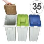 ゴミ箱 ふた付き 連結ハンドルペール 35L ( スリム 屋外 ダストボックス )