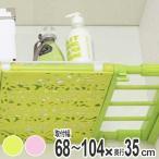 |特価| 突っ張り 棚 つっぱり 伸縮 収納 棚 花 フラワーラック 68〜104cm