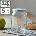 保存容器 ジャム瓶 850ml ガラス�