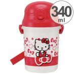 子供用水筒 ハローキティ くまとリボン シリコンストロー付 340ml 食洗機対応 プラスチック製 ( 軽量 ストローホッパー ストローボトル )