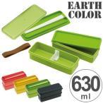 お弁当箱 2段 シリコン製シールブタ ランチボックス アースカラー 630ml ( 弁当箱 ランチボックス 食洗機対応 )