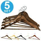 木製ハンガー 衣類ハンガー 5本セット 天然木 ( コートハンガー スーツハンガー 洋服ハンガー )