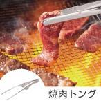 トング 焼肉トング スタンド付き 食洗機対応 ステンレス製 ( キッチンツール 調理器具 キッチン用品 )