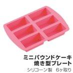 パウンドケーキ型 ミニサイズ 6個取りプレート ミニパウンドケーキ型 シリコン製 ( パウンド型 焼き型 シリコーンケーキ型 )