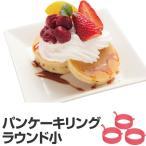 スマイルスイーツ シリコーンパンケーキリング ラウンド<小>3個組 ( パンケーキ 型 ホットケーキ型 厚焼き )