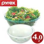 パイレックス PYREX ボウル 4.0L ( 強化ガラス )