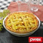 パイ皿 25cm パイレックス Pyrex 丸 強化ガラス オーブンウェア 皿 食器 ( グラタン皿 ラザニア 耐熱 ガラス 丸型 グラタン 製菓 )