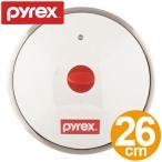 パイレックス PYREX フライパン蓋 強化ガラス蓋 26cm用 ( フライパンカバー フライパン ふた ガラス製 フタ 蓋 鍋蓋 鍋ぶた )